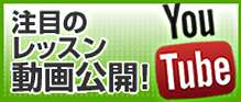 Youtube動画