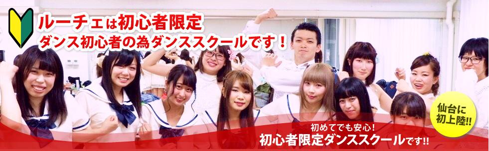 ダンススクール仙台Luceのイメージ画像