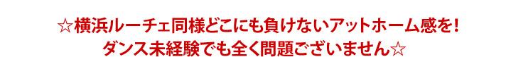 1, 横浜ルーチェ同様どこにも負けないアットホーム感を!ダンス未経験でも全く問題ございません