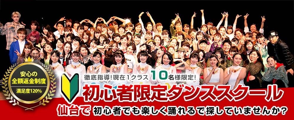 ダンススクール仙台リアンのイメージ画像