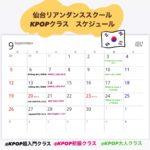 9月Kpopクラスレッスン曲♪