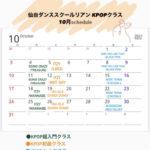 Kpopクラス10月スケジュール♪